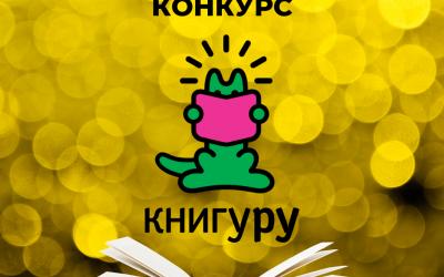 Книгуру
